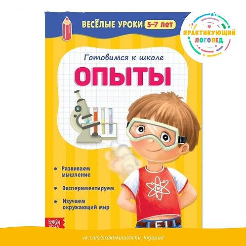 «Готовимся к школе. Опыты», Весёлые уроки, 5–7 лет