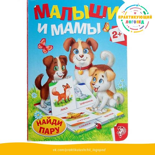 Книга картонная «Мамы и малыши»
