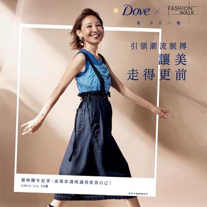 Dove Fashionwalk.jpg