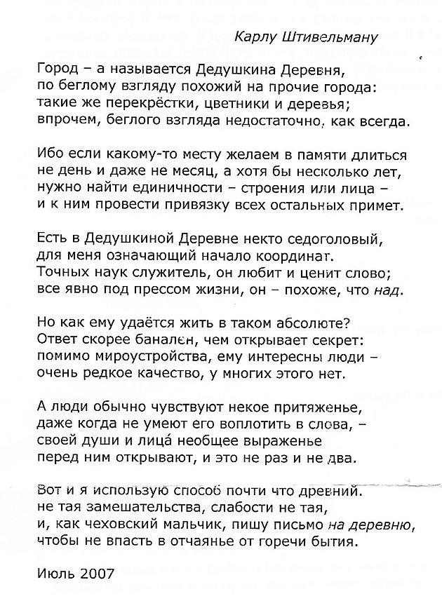 Басовский Наум.jpg