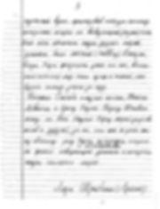 Шрайбман Лара 5.jpg