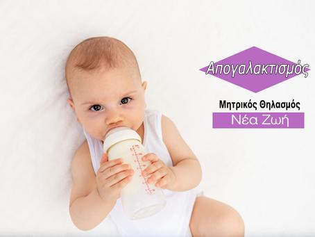 #Απογαλακτισμός - Πως θα αποθηλάσω το μωρό μου;