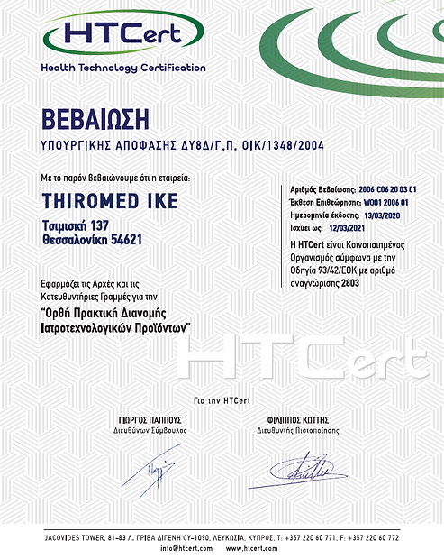 HTCert Accreditation