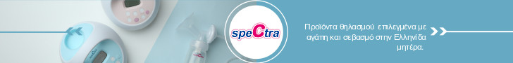 Spectra®- Ενοικίαση Θηλάστρου