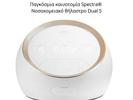 Παγκόσμια Καινοτομία Spectra®
