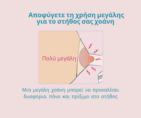 Οδηγός Επιλογής Χοάνης Θηλασμού βήμα 3