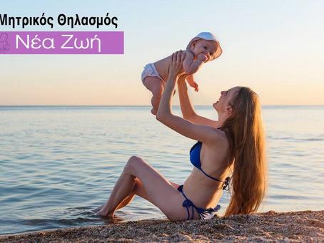 ❝ Μπορώ να βάλω το μωρό μου στη θάλασσα; ❞