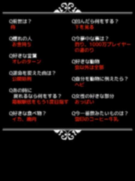 アンケート神咲ヒロ.png