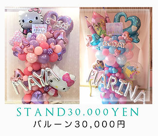 stand30000-top.jpg