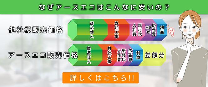 安いtop.jpg