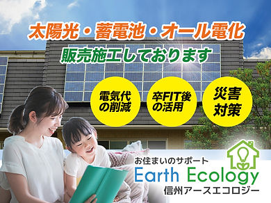 earthエコ.jpg