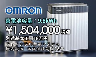 omron-chikudenchi-9.8top.jpg