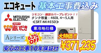 mitsubishi_SRT-NK465D_top.jpg
