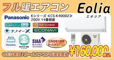 panasonic_CS-400d2_top.jpg