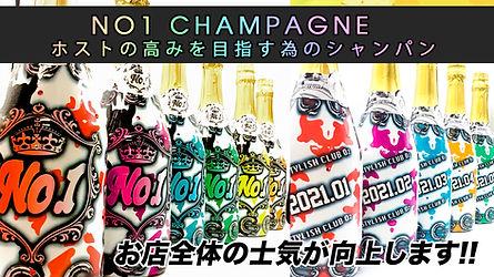 NO1シャンパン2.jpg
