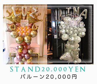 stand20000-top.jpg