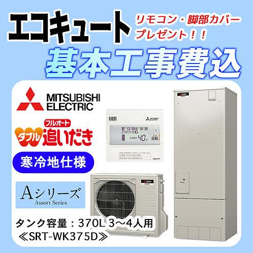 【寒冷地仕様】370L菱エコキュートSRT-WK375D