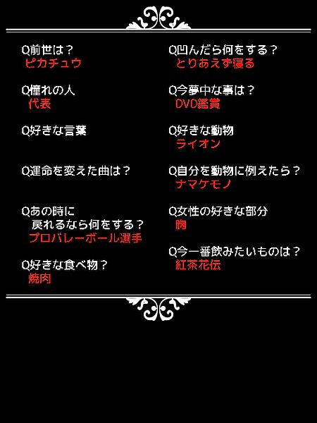 アンケート海老蔵.png