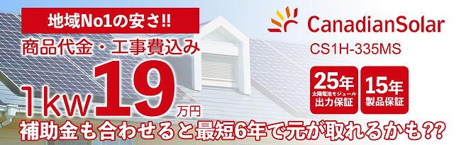 カナディアン太陽光バナー広告.jpg