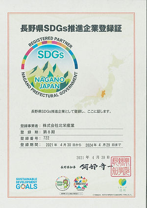 SDGs登録証.jpg