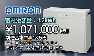 omron-chikudenchi-4.2top.jpg