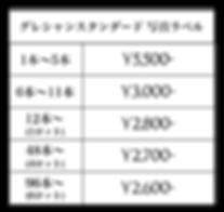 値段表写真.png