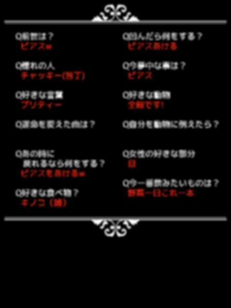 アンケート咲夜.png