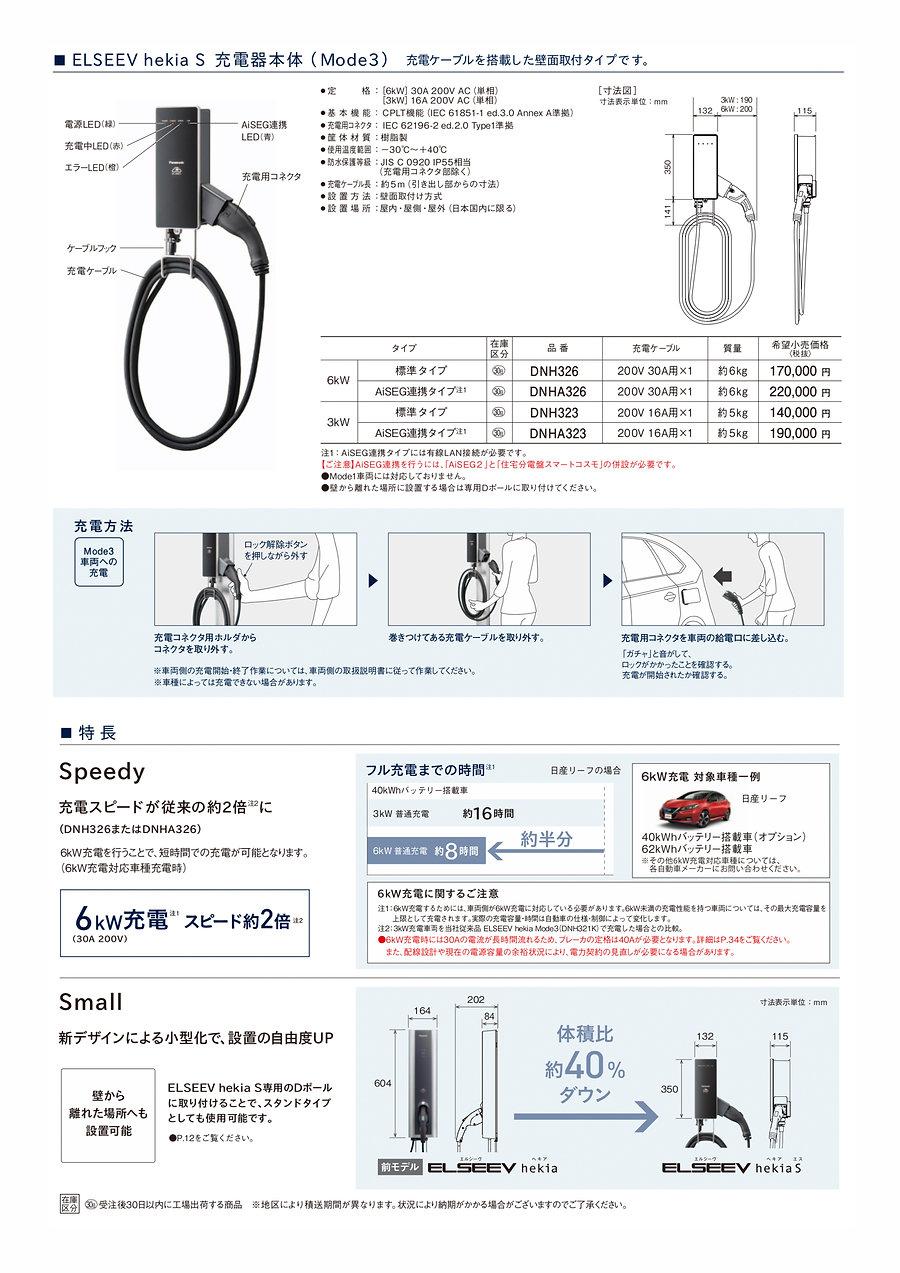 充電器5.jpg