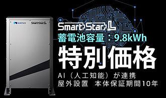 smartstarl-chikudenchi-9.8top.jpg