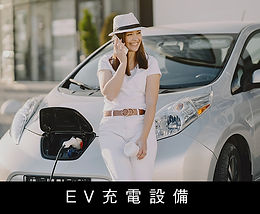 EV充電設備.jpg
