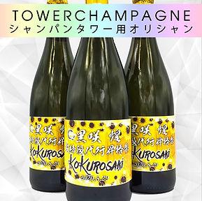 タワー用シャンパン2.jpg