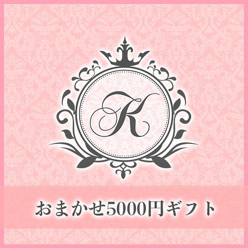 バルーンギフト おまかせ5000円