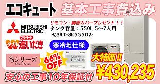 mitsubishi_SRT-SK555D_top.jpg