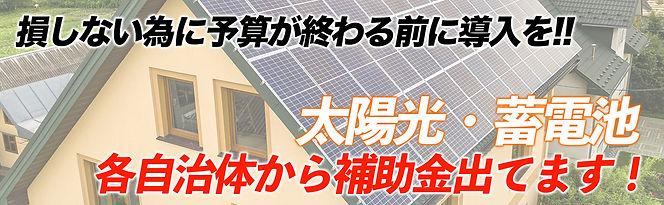 太陽光バナー広告のコピー.jpg