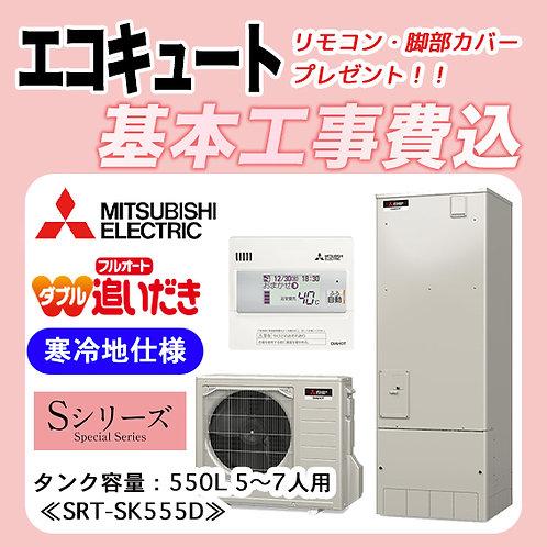 【寒冷地仕様】Sシリーズ550L菱エコキュートSRT-SK555D