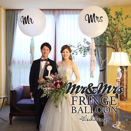 Mr&Mrs FRINGE BALLOON 2個セット