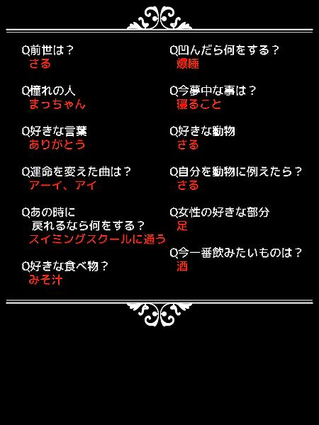 アンケート黒咲煌.png