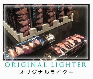 lighter-top.jpg