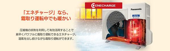 enecharge_main_pc.jpg