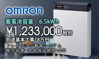 omron-chikudenchi-6.5top.jpg