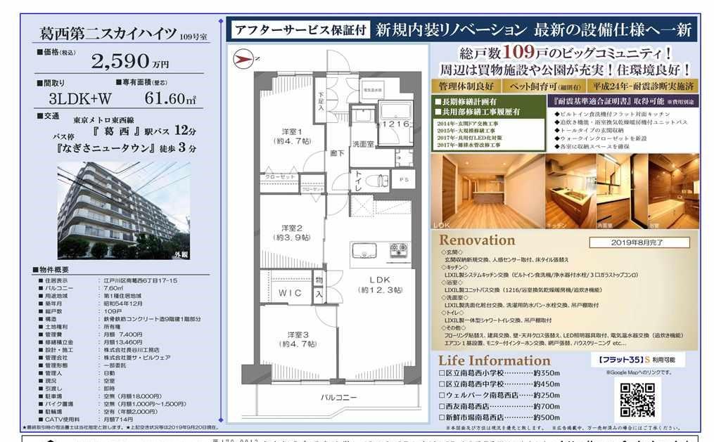 葛西第二スカイハイツ/2,590万円