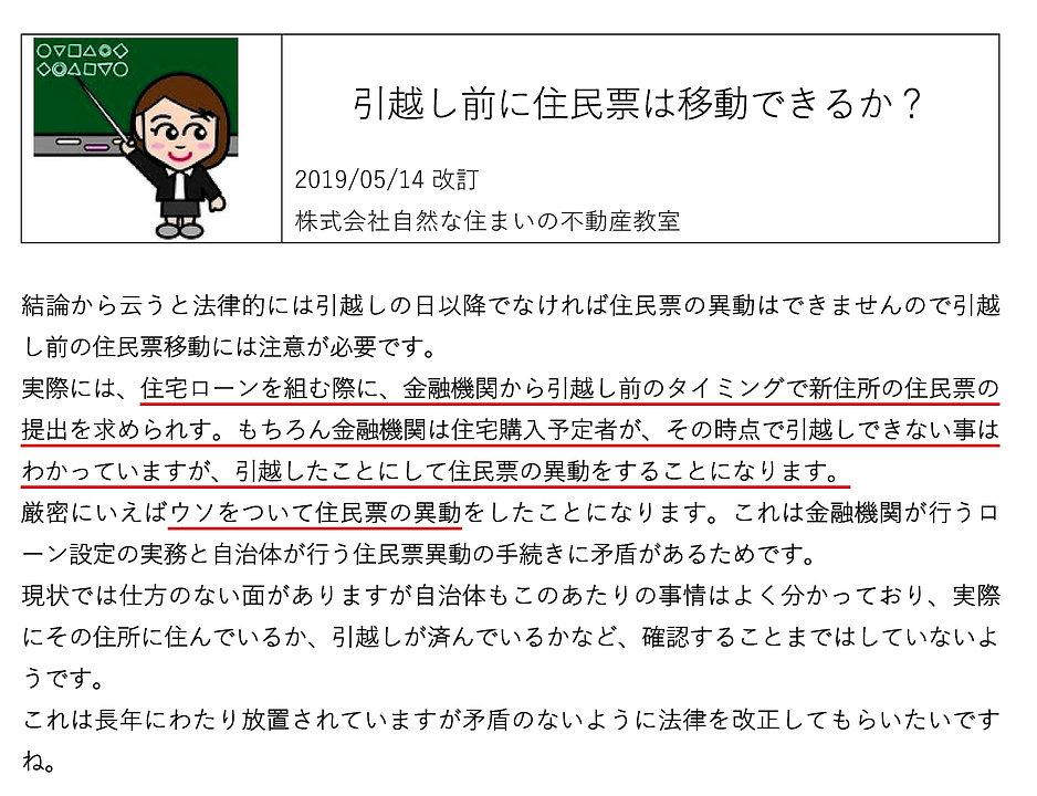 2019年05月14日 引越し前に住民票を異動はできるか?.jpg