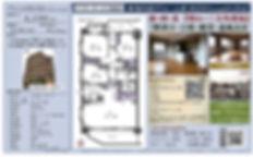 4190グランシエロ川口青木フォセット.jpg