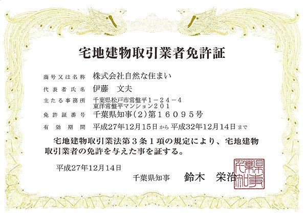 宅地建物業者免許証(2).JPG