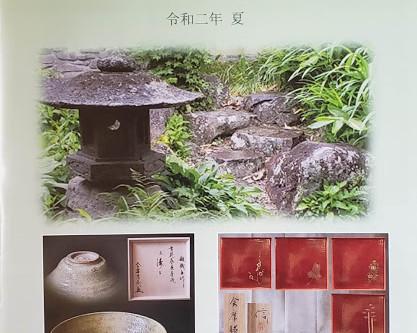茶道具カタログ「和光」夏号が発刊しました!茶道具香月苑こうげつえん
