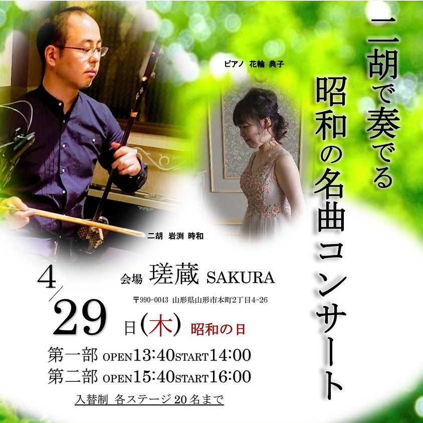 【山形公演】二胡で奏でる昭和の名曲コンサート