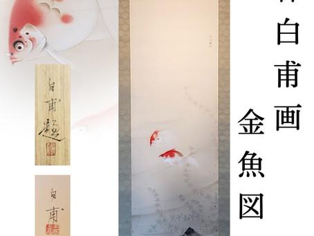 「日本画 金魚図 森白甫 画 共箱 二重箱 」をお買い取りしました|お買い取り情報|茶道具 香月苑