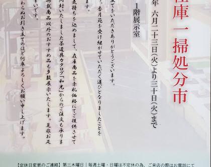茶道具展「赤札在庫一掃処分市」のご案内 山形 香月苑 イベント 展示会