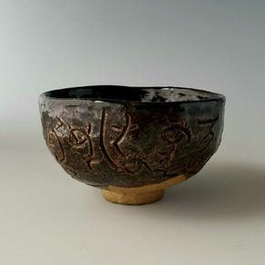 【お買取り情報】大田垣蓮月 歌彫 手造 茶碗|茶道具 香月苑|山形 茶道具 買取