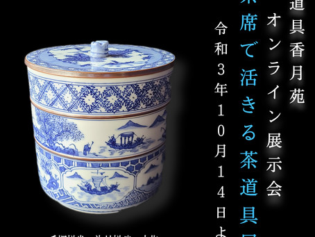 オンライン展示会「茶席で活きる茶道具展」|茶道具 香月苑|